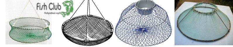 Круглые раколовки двухколенные для ловли раков