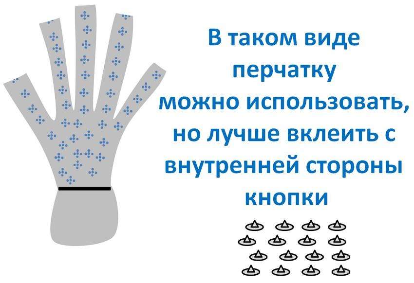 perchatki-dlya-lovli-ryby-2