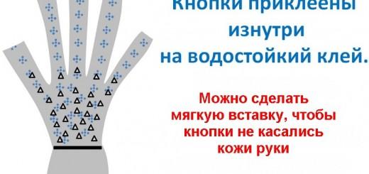 perchatki-dlya-lovli-ryby-3